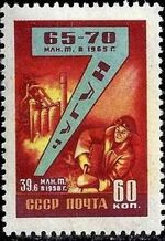 Soviet Union (USSR) 1959 Seven Year Plan (1st Group) d