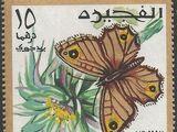 Fujeira 1967 Butterflies (Air Post Stamps)