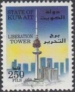 Kuwait 1996 Liberation Tower i