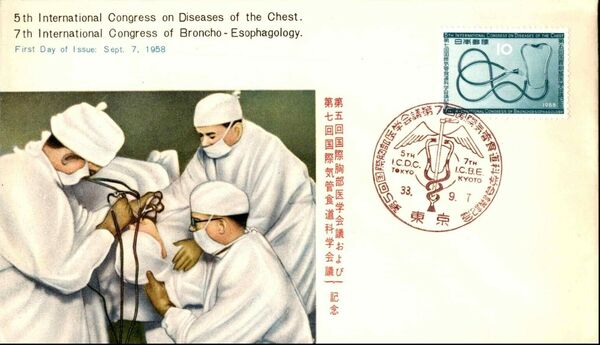 Japan 1958 International Congresses on Chest Diseases and Bronchoesophagology FDCa