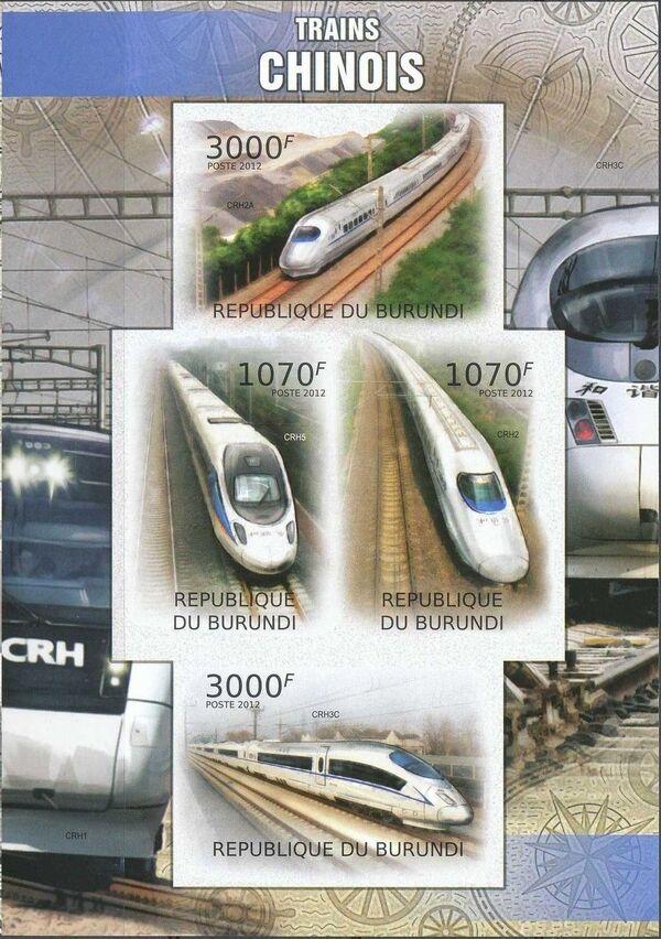 Burundi 2012 Speed Trains of China d