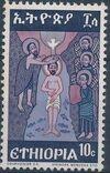 Ethiopia 1975 Murals from Ethiopian Churches b