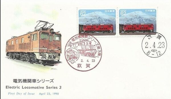 Japan 1990 Electric Locomotives (3rd Issue) FDCd