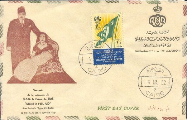 Egypt 1952 Birth of Crown Prince Ahmed Fuad FDCc