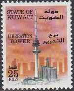 Kuwait 1996 Liberation Tower d