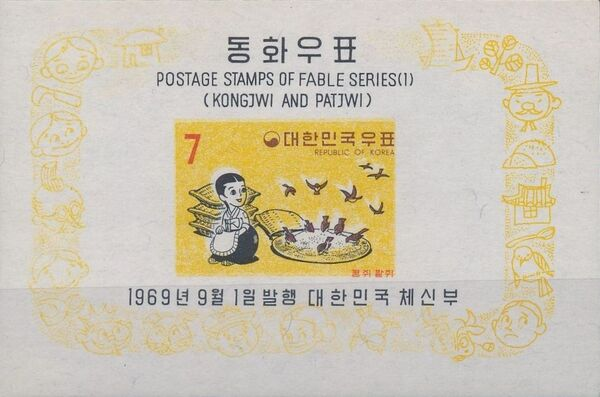 Korea (South) 1969 Fable Issue - Kongji and Patji SSb