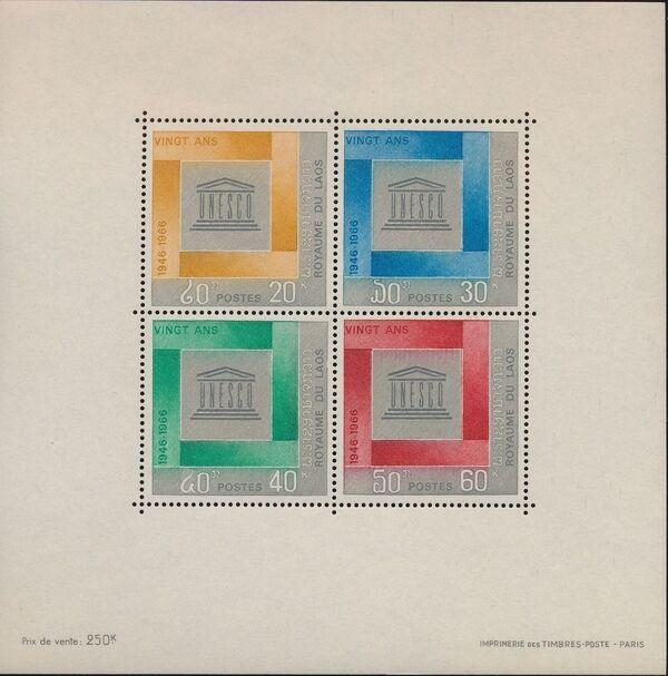 Laos 1966 UNESCO 20th anniversary e