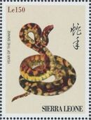 Sierra Leone 1996 Chinese Lunar Calendar f