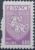 Belarus 1994 Coat of Arms of Republic Belarus (5th Group) c