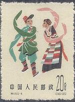China (People's Republic) 1962 Folk Dances (1st Group) d