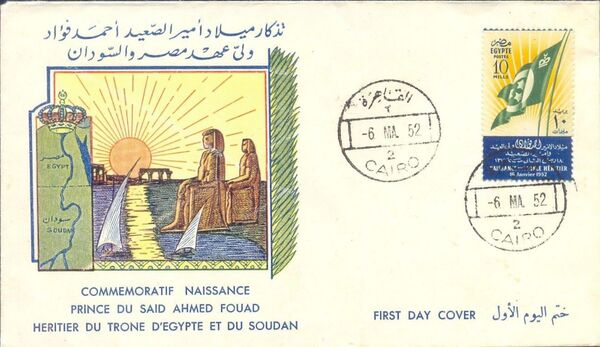 Egypt 1952 Birth of Crown Prince Ahmed Fuad FDCb