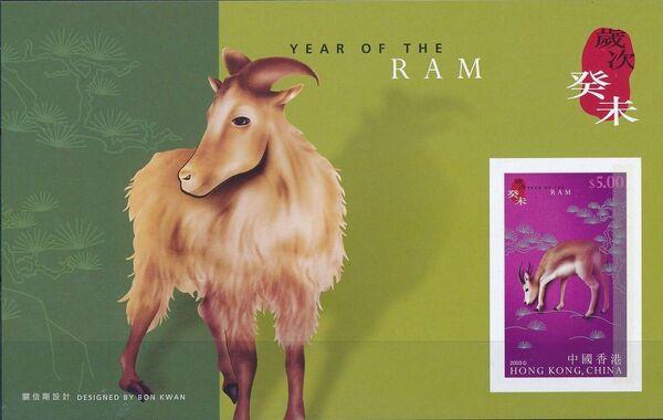 Hong Kong 2003 Chinese New Year - Year of the Ram e