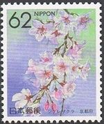 Japan 1990 Flowers of the Prefectures z