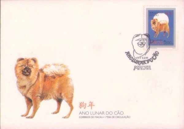 Macao 1994 Year of the Dog FDCa