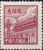 China (People's Republic) 1950 Gate of Heavenly Peace (1st Group) b
