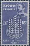 Ethiopia 1963 FAO Freedom from Hunger campaign c