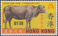 Hong Kong 1973 Chinese New Year - Year of the Ox b