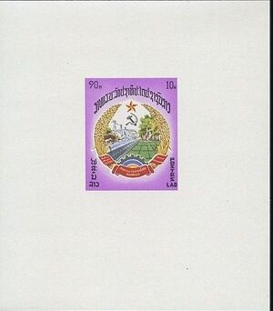 Laos 1976 Coat of Arms of Republic o