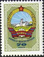 Mongolia 1961 Arms of Mongolia g