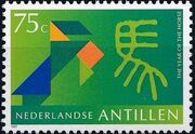 Netherlands Antilles 1997 Signs of the Chinese Calendar g