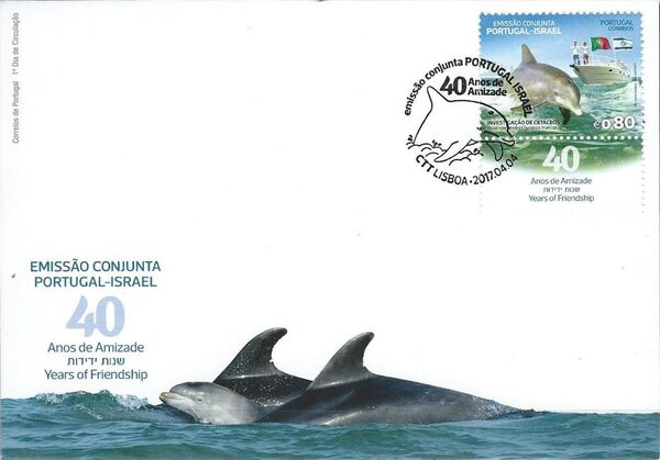Portugal 2017 Portugal-Israel Joint Issue FDCa