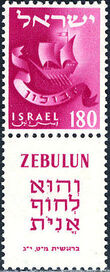 Israel 1956 Twelve Tribes (3rd Group) d