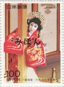 Japan 1991 Kabuki Theatre (1st Issues) SPECb
