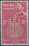 Ethiopia 1963 FAO Freedom from Hunger campaign a