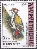 Ethiopia 1989 Abyssinian Woodpecker - Definitives t