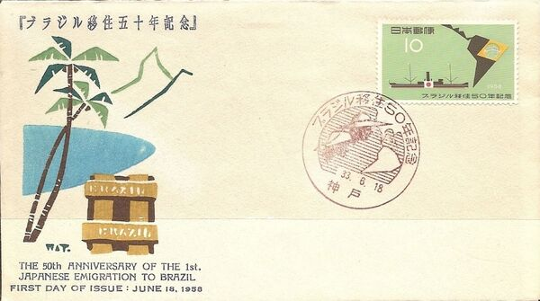 Japan 1958 50th Anniversary of the Japanese Emigration to Brazil FDCa