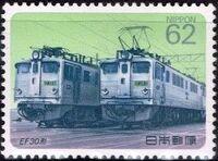 Japan 1990 Electric Locomotives (5th Issue) b