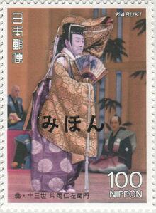 Japan 1992 Kabuki Theatre (4th Issues) SPECb