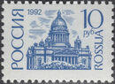 Russian Federation 1992 Monuments (1st Group) o