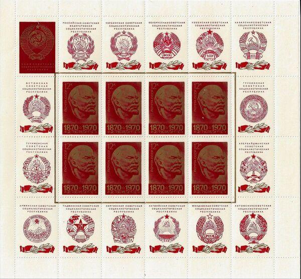 Soviet Union (USSR) 1970 100th Anniversary of the Birth of Vladimir Lenin u