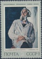 Soviet Union (USSR) 1973 Russian Paintings a