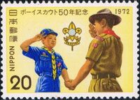 Japan 1972 50th Anniversary of the Boy Scouts of Japan a