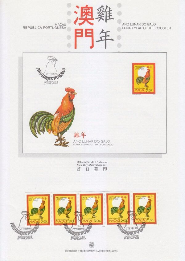 Macao 1993 Year of the Rooster IOPb