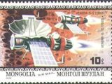 Mongolia 1979 Decennial of Apollo 11