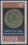 Ethiopia 1969 Ancient Ethiopian Coins c