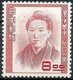 Japan 1951 Personalities of the Cultural History of Japan c