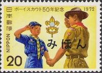 Japan 1972 50th Anniversary of the Boy Scouts of Japan b