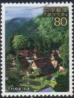 Japan 2002 World Heritage (2nd Series) - 9 Villages of Shirakawa-go & Gokayam f