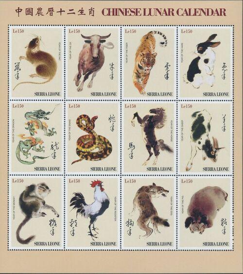 Sierra Leone 1996 Chinese Lunar Calendar Sa