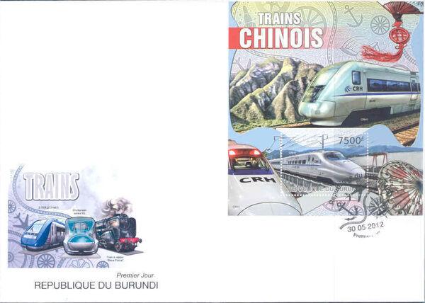 Burundi 2012 Speed Trains of China x