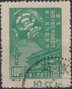China (People's Republic) 1949 1st session of Chinese People's Consultative Political Conference g