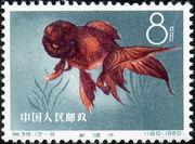 China (People's Republic) 1960 Chinese Goldfish (Carassius auratus auratus) i