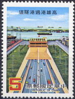 China (Taiwan) 1985 1st Anniversary of the Kaohsiung Cross-Harbor Tunnel a