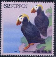 Japan 1992 Waterside Birds (3rd Issue) b