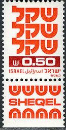 Israel 1980 Standby Sheqel e