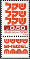 Israel 1980 Standby Sheqel e.jpg